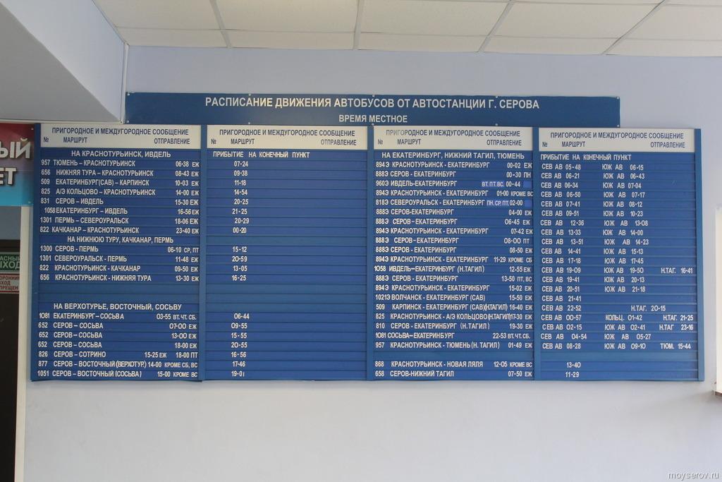 Расписание движения автобусов от автостанции города Серова