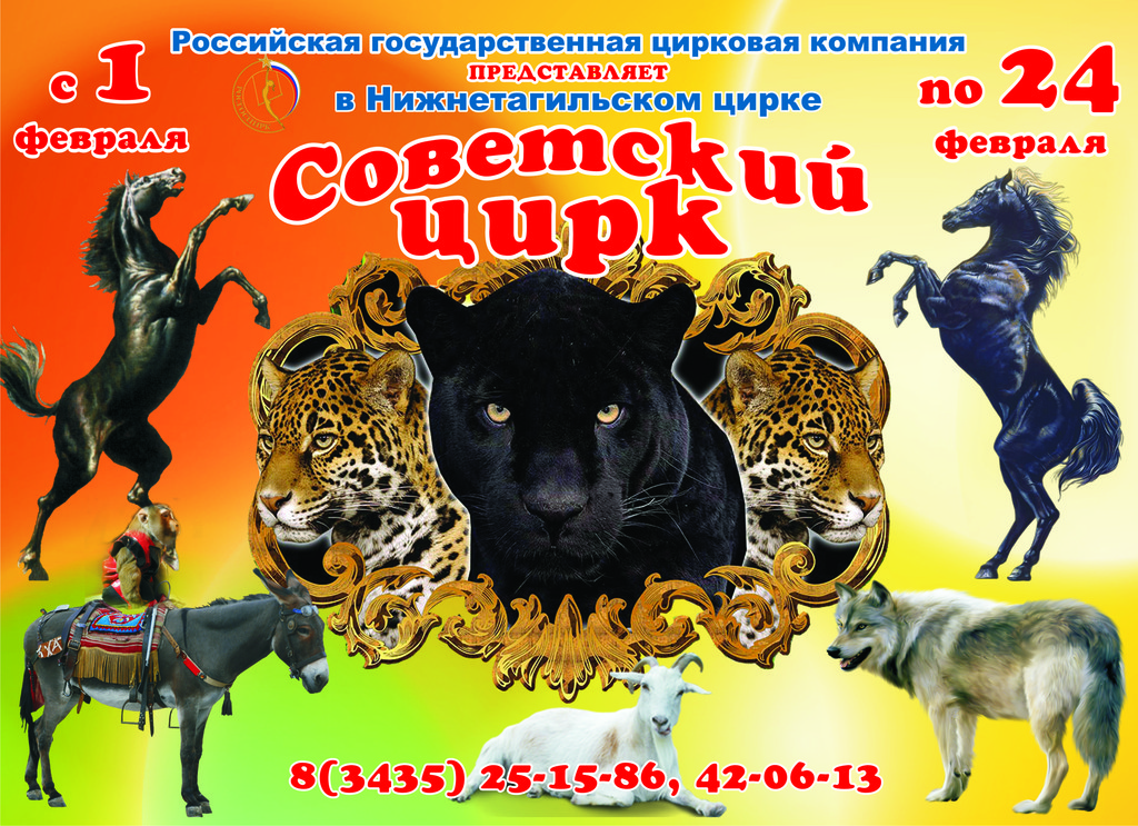 Советский цирк
