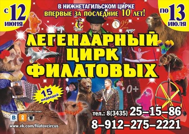 СОБЫТИЕ ГОДА! ВПЕРВЫЕ за последние 10 лет! в Нижнетагильском цирке - с 12 июня по 13 июля НЕЗАБЫВАЕМОЕ ШОУ ! «ЛЕГЕНДАРНЫЙ ЦИРК ФИЛАТОВЫХ»