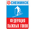 Федерация лыжных гонок города Снежинска