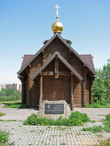 Церковь Введения Пресвятой Богородицы во Храм в Мытищах