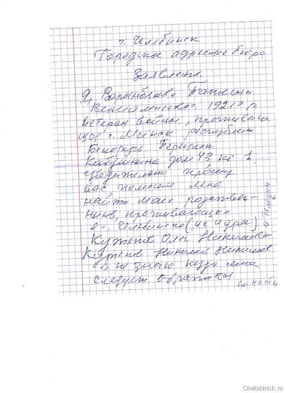 родственники в г Челябинск