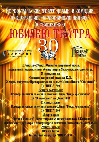 Афиша юбилейных мероприятий на март 2012
