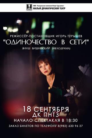 Гастроли Малого драматического театра г. Екатеринбург