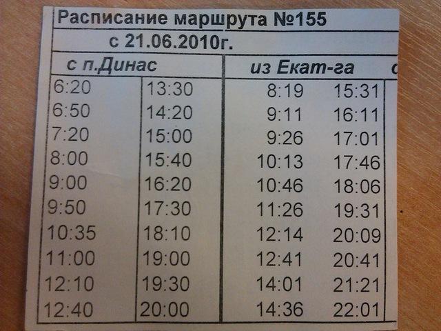 Автобус № 155