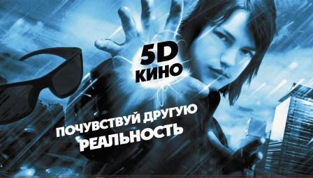 """Открытие """"5D Кинозала"""", 11 февраля в ТРЦ """"Строитель"""""""
