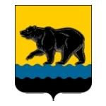 Нефтеюганск. Бюро находок